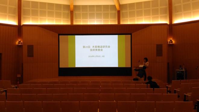技術発表会