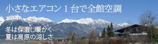 小さなエアコン1台で全館空調 冬は暖かく、夏は高原の涼しさを少ないエネルギーで実現
