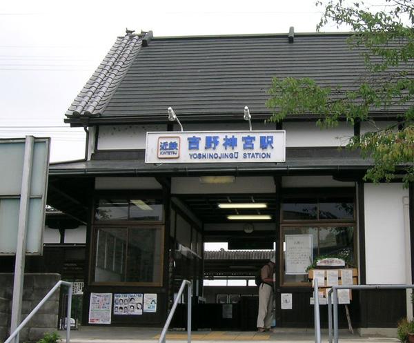 近鉄・吉野神宮駅の写真。