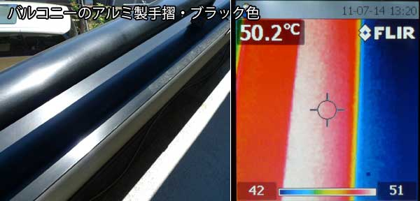 handrail temperature