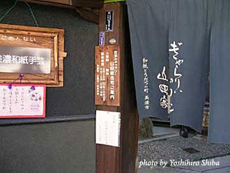 4yamadake