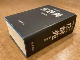 紙辞書・広辞苑_dictionary