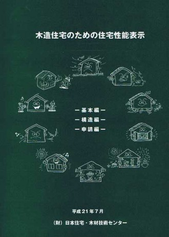 jutaku-seinouhyoji-w400
