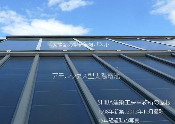 アモルファス型太陽電池と空気集熱式ソーラーの両立 ハイブリッド・ソーラー hybird solar house