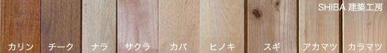 無垢の木・床板