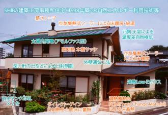 SHIBA建築工房事務所エネルギー利用技術