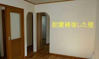 耐震補強後の壁
